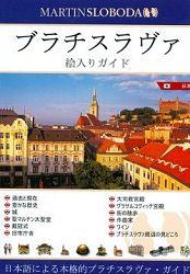 Bratislava - obrázkový sprievodca japonsky