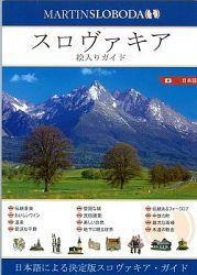 Slovensko - obrázkový sprievodca japonsky